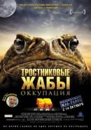 Скачать кинофильм Тростниковые жабы: Оккупация