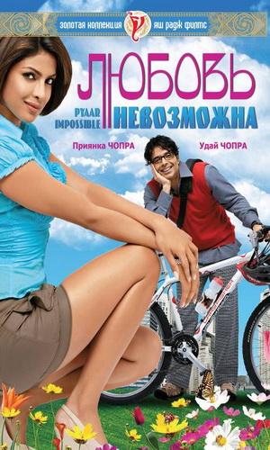 Скачать фильм Любовь невозможна DVDRip без регистрации