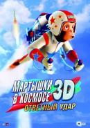 Скачать кинофильм Мартышки в космосе: Ответный удар 3D