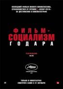 Скачать кинофильм Фильм-социализм