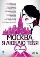 Скачать кинофильм Москва, я люблю тебя!