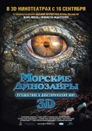 Скачать кинофильм Морские динозавры 3D: Путешествие в доисторический мир