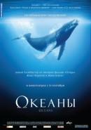 Скачать кинофильм Океаны