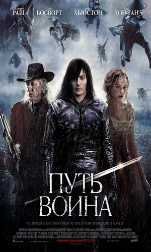 Скачать фильм Путь воина DVDRip без регистрации