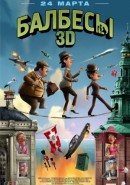 Скачать кинофильм Балбесы 3D
