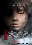 Скачать кинофильм Таншаньское землетрясение