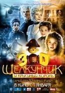 Скачать кинофильм Щелкунчик и Крысиный король 3D