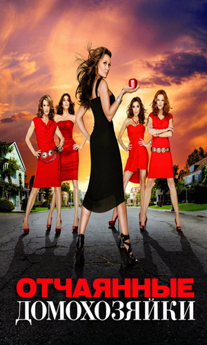 Отчаянные домохозяйки 7 сезон, 2010, cериал – смотреть онлайн.