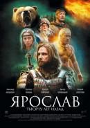 Скачать кинофильм Ярослав. Тысячу лет назад