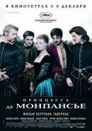 Скачать кинофильм Принцесса де Монпансье