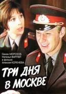 Скачать кинофильм Три дня в Москве