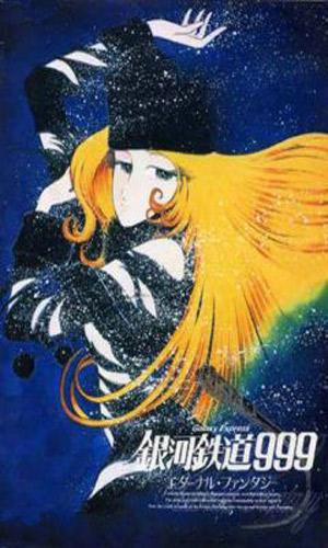 Скачать фильм Галактический Экспресс 999: Eternal Fantasy / Ginga tetsudo Three-Nine: Eternal Fantasy DVDRip без регистрации