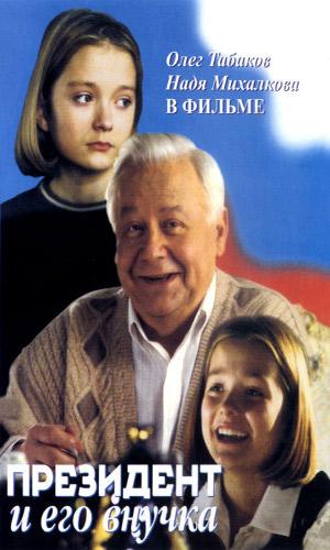 Скачать фильм Президент и его внучка DVDRip без регистрации