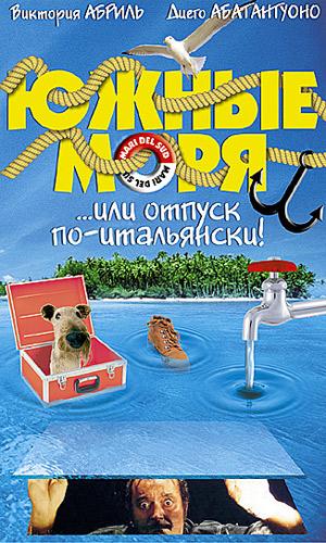 Скачать фильм Южные моря или отпуск по-итальянски DVDRip без регистрации