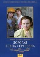 Скачать кинофильм Дорогая, Елена Сергеевна