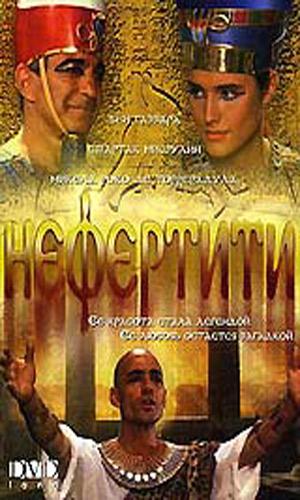 Скачать фильм Нефертити DVDRip без регистрации