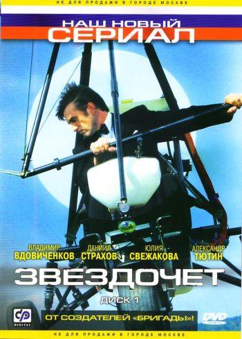 Скачать фильм Звездочет / Звездочёт DVDRip без регистрации