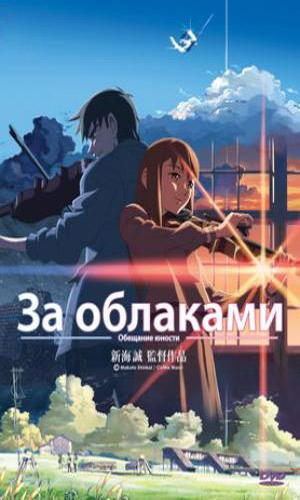 Скачать фильм За облаками (2004) DVDRip без регистрации