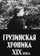 Скачать кинофильм Грузинская хроника 19-го века / Грузинская хроника XIX века