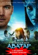 Скачать кинофильм Аватар (DVD качество и Blu-Ray версия)