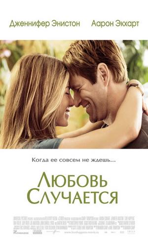 Скачать фильм Любовь случается DVDRip без регистрации