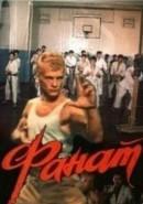 Скачать кинофильм Фанат (1989)