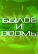 Скачать кинофильм От винта / Былое и Doomы