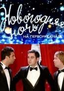 Скачать кинофильм Новогодняя ночь на Первом канале (2009)