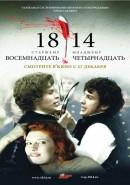 Скачать кинофильм 1814 / Восемнадцать - четырнадцать