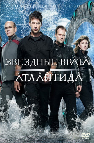 Скачать фильм Звездные Врата: Атлантида - пятый сезон / Звездные Врата Атлантис DVDRip без регистрации