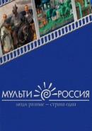 Скачать кинофильм Мульти-Россия / Мы живем в России
