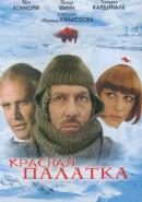 Скачать кинофильм Красная палатка