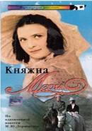 Скачать кинофильм Княжна Мери