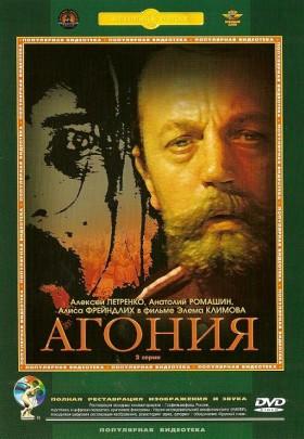 Скачать фильм Агония DVDRip без регистрации