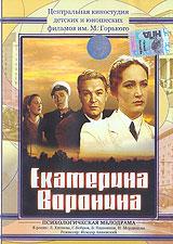 Скачать фильм Екатерина Воронина DVDRip без регистрации