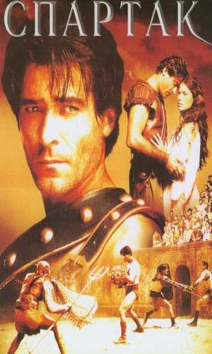 Спартак Фильм 2004