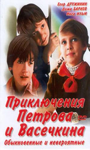 Скачать фильм Каникулы Петрова и Васечкина обыкновенные и невероятные DVDRip без регистрации