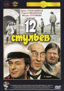 Скачать кинофильм 12 Стульев (1971)