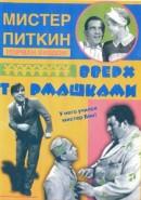 Скачать кинофильм Мистер Питкин - Вверх тормашками