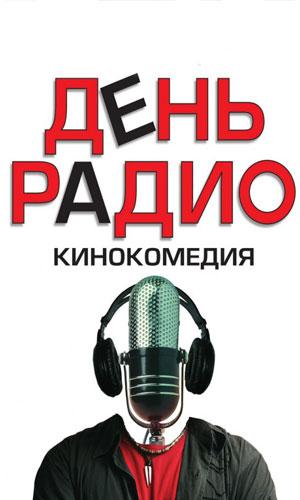 Скачать фильм День Радио (2008) DVDRip без регистрации