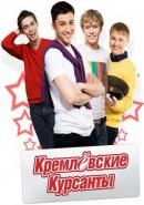 Скачать кинофильм Кремлевские курсанты (новые серии 96-127)