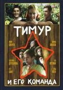 Скачать кинофильм Тимур и его Команда