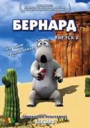 Скачать кинофильм Бернард - Выпуск 1