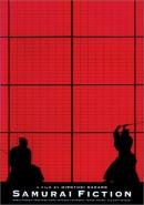 Скачать кинофильм Самурайская история / Самурайское чтиво