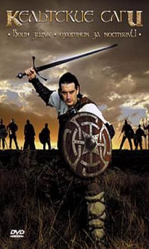 Скачать фильм Кельтские саги: Воин зимы DVDRip без регистрации