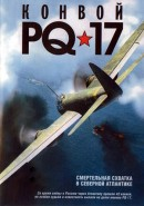 Скачать кинофильм Конвой PQ-17