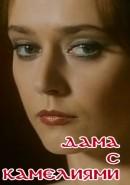 Скачать кинофильм Дама с камелиями (1995)