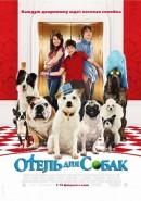 Скачать кинофильм Отель для собак