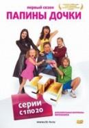 Скачать кинофильм Папины дочки - Сезон 1
