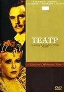 Скачать кинофильм Театр (1978)